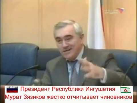 Ингушетия.Мурат Зязиков жестко отчитывает чиновников .