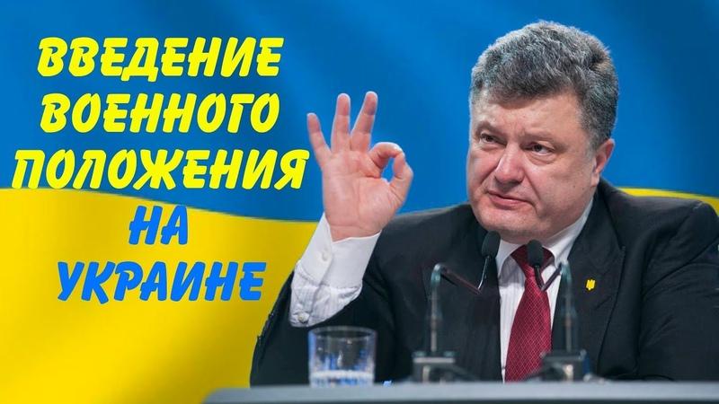 Порошенко: Введение военного положения на Украине | Ситуация с кораблями в Керченском проливе