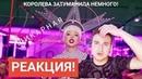 Реакция Оля Полякова Королева Ночи Плагиат или показалось Реакция Рассела