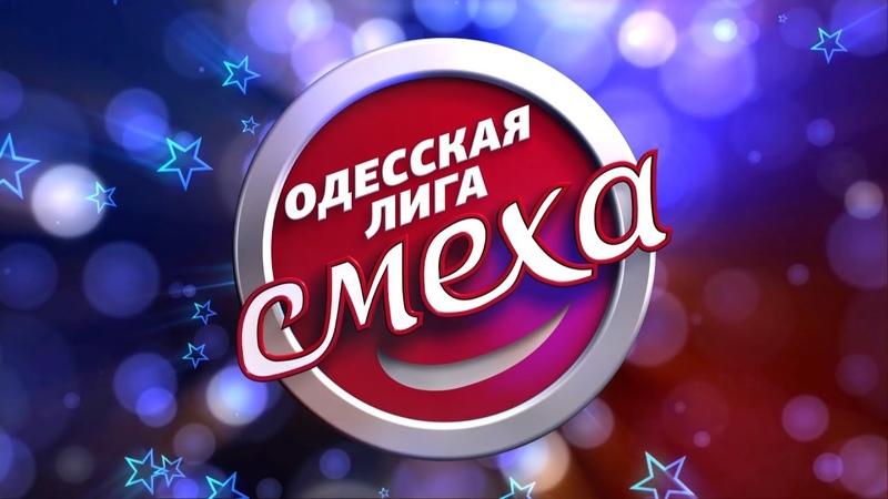 Одесская Лига смеха 09 12 2018 Полуфинал 2018 года 1 часть