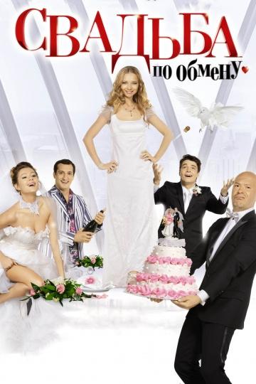 Свадьба по обмену (2011)  смотреть онлайн