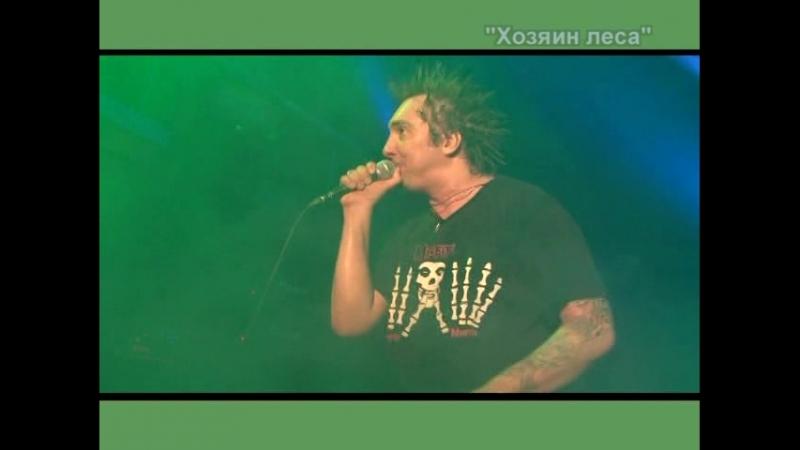 КиШ - Тень Клоуна (Концерт).DVDRip.dexter_lex