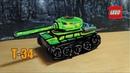 Делаем Lego (Tank T-34-85) Танк Т-34-85 ВОВ ЛЕГО военная самоделка.