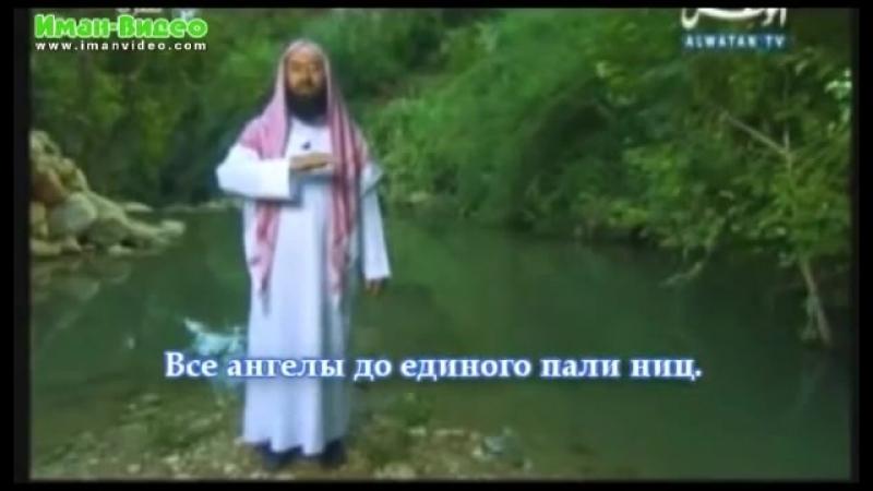 Набиль аль Авади-История о пророках(Адам часть 1) - YouTube