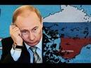 Возврат Кpымa обязателен: в США дали властям России строгую пошаговую инструкцию по снятию санкций