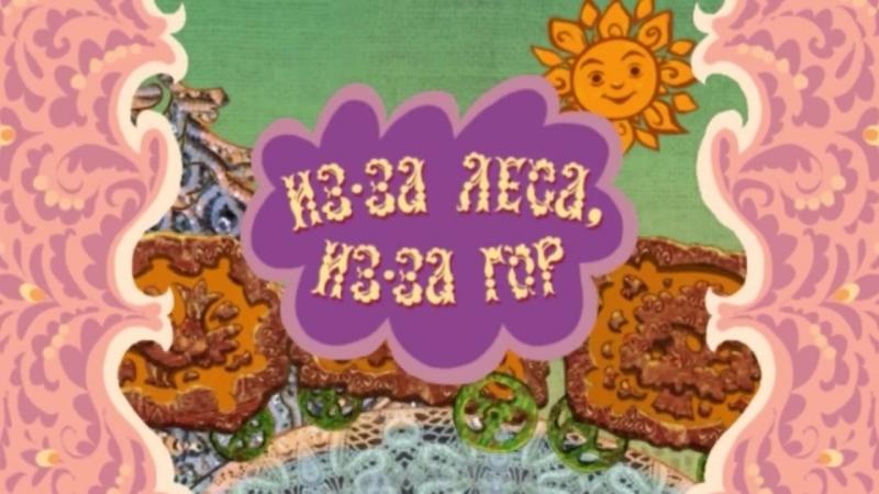 Ума-ма потешки для детей (Из за леса, из за гор) _ Короткометражные мультфильмы