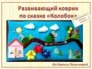 Развивающий коврик по сказке Колобок