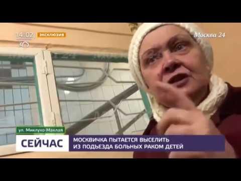 Москвичка пытается выселить из подъезда больных раком детей - Москва 24