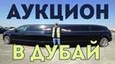 Брошенные авто.Аукцион.Авторынок на авто в Дубай ч1.