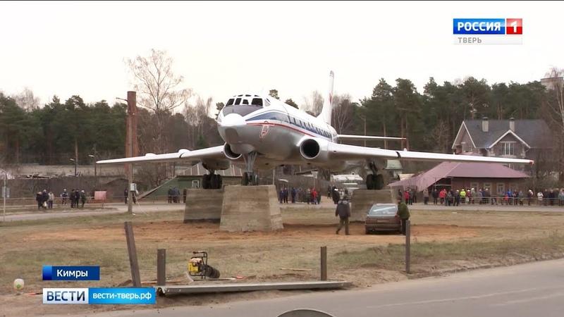 К 130-летию Андрея Туполева в Кимрах открыли памятник самолету ТУ 124