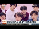 180625 Yonhap News TV BTS @BTS_twt LG G7 ThinQ CF video surpassed 150M views in just 50 days, proves their popularity - TeenCh