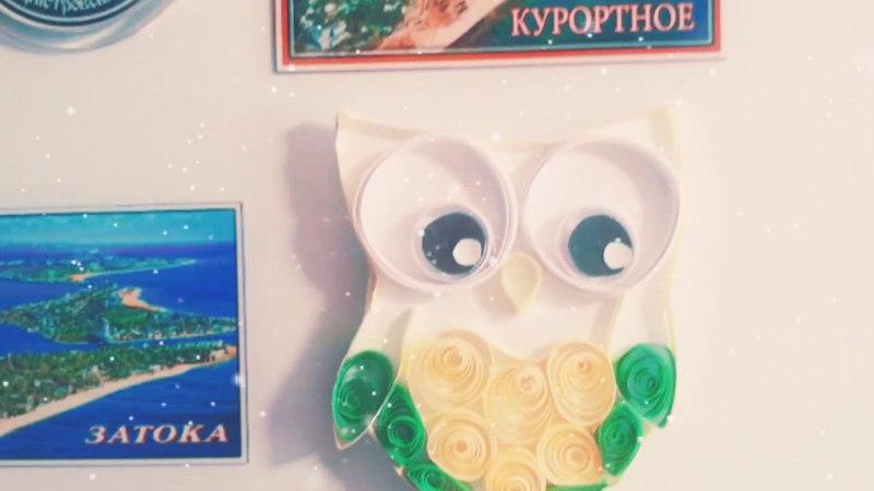 Квиллинг сова. Магнит на холодильник.