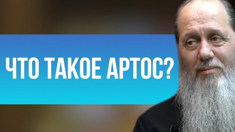 Что такое Артос
