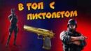 Взять Топ С Пистолетом | Knives Out Челлендж