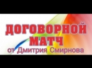 Моя ставка в БК на Точный Счёт матча ГКС – Гурник Ленчна