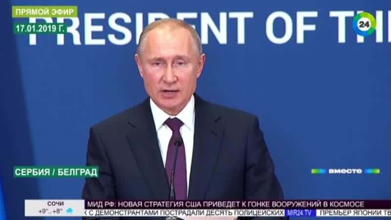 Визит Путина в Сербию