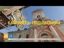 Кам'янець-Подільський - Не замком єдиним | Україна вражає