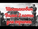 Шостакович вальс № 2 (переложение для скрипки) Shostakovich the second waltz