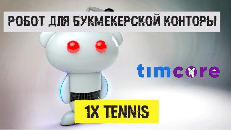 Робот для букмекерской конторы 1x tennis