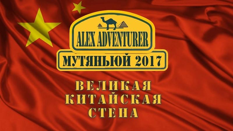 Мутяньюй 🇨🇳 Великая Китайская Стена Алекс Авантюрист Узнай разгадку строительства