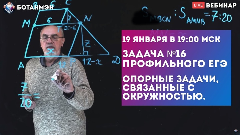 🔴 Задача №16 профильного ЕГЭ — Опорные задачи, связанные с окружностью