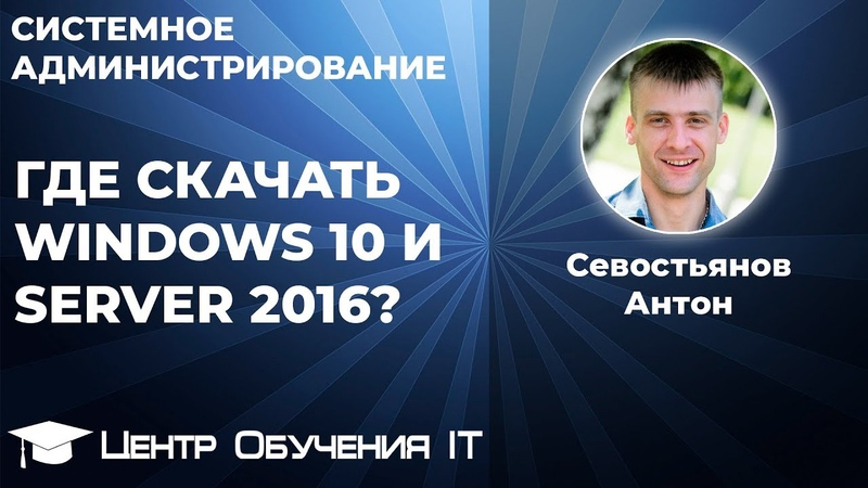 Где скачать Windows 10 и Windows Server 2016