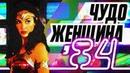 ЧУДО-ЖЕНЩИНА 2 - название ФИЛЬМА и первые КАДРЫ / Wonder Woman 1984