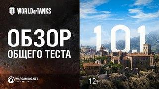 Обзор общего теста 1.0.1 World of Tanks