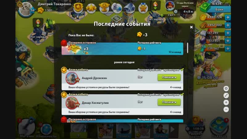 Битва за острова Испужался)