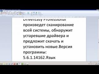 DriverEasy Professional- ВСЕГДА НОВЫЕ ДРАЙВЕРА ДЛЯ ВАШЕГО ПК!!!