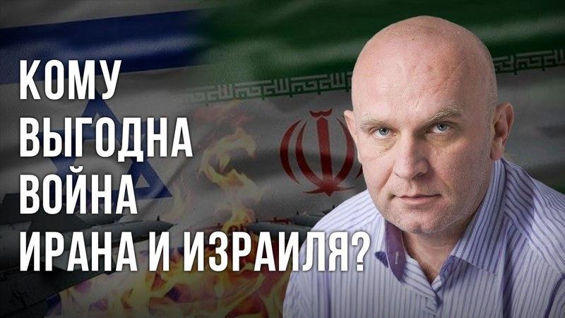 Кому выгодна война Ирана и Израиля? Дмитрий Таран