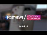 16.05 | Пилот-виртуоз, Stereoleto, ЧМ по хоккею