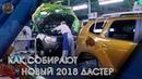 Как собирают новый 2018 ДАСТЕР производство двигателей и основная сборка