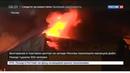 Новости на Россия 24 Ущерб от пожара в ТЦ Синдика на западе Москвы составил несколько миллиардов рублей