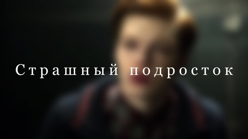 Джером Валеска На Улицах Будущего