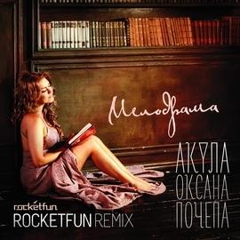 Акула альбом Мелодрама (Rocket Fun Remix)