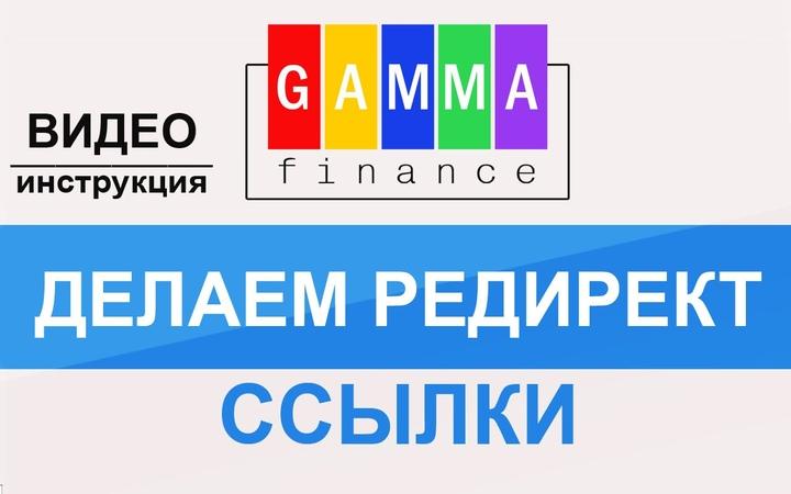 Как сделать редирект реферальной ссылки   Gamma Finance