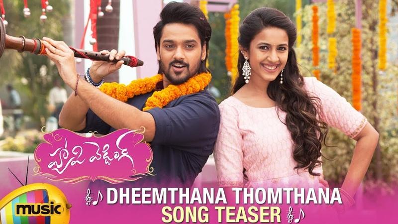 Dheemthana Thomthana Song Teaser Happy Wedding Songs Sumanth Ashwin Niharika Mango Music