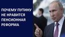 Почему Путину не нравится пенсионная реформа. Дмитрий Таран