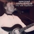 Николай Караченцов альбом Что тебе подарить