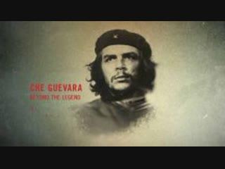 Че Гевара: Под маской мифа (док/фильм, 2017)