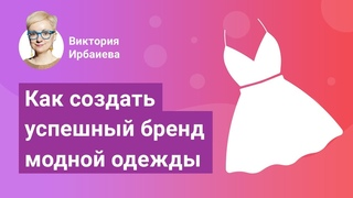 Как создать свой бренд одежды | Интервью с создателем бренда VIKTORIA IRBAIEVA