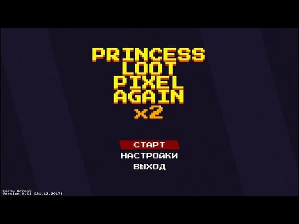 Победный бой - Princess.Loot.Pixel.Again x2 3