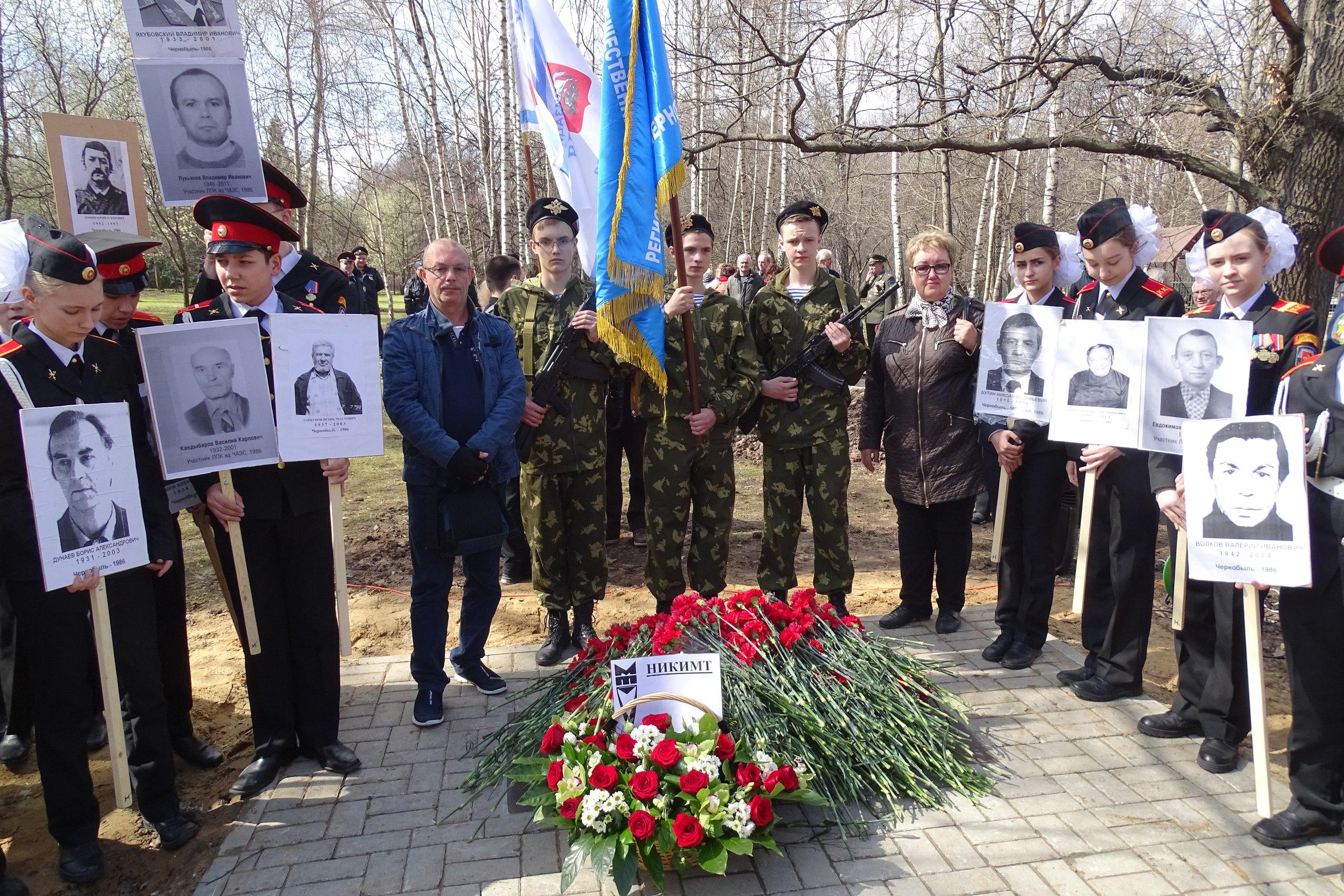 Память чернобыльцев почтили в СВАО