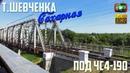 [УЗ/2018] Т.Шевченко - Сахарная / Прекрасные летние виды из окна ☀️