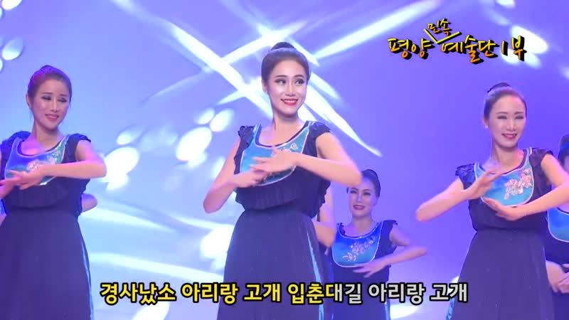 북한미녀 옷갈아입는 마술 - 평양민속예술단 (Времена года)