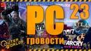 23-PC-гровости - новости компьютерных игр - 15k! The Outer Worlds тольятти/тлт/ноутбук/Пк/Pc/девушка/красивая/tlt/блондинка
