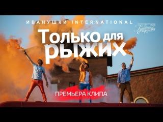 Премьера клипа! Иванушки International - Только для рыжих (01.08.2018)