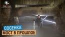 Подземные реки Москвы 16. Сосенка   Диггеры UW в поисках тайных артефактов из прошлого