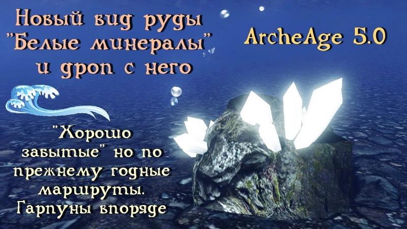 ArcheAge 5.0. Новый вид руды - Белые минералы. Хорошо забытые маршруты, с гарпуном по горам